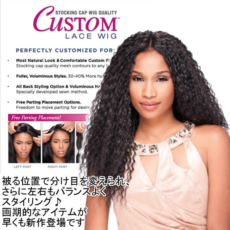レースフロントウィッグSensationnel Empress Custom Lace front Wigの説明